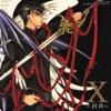 X ー封真ー - Single