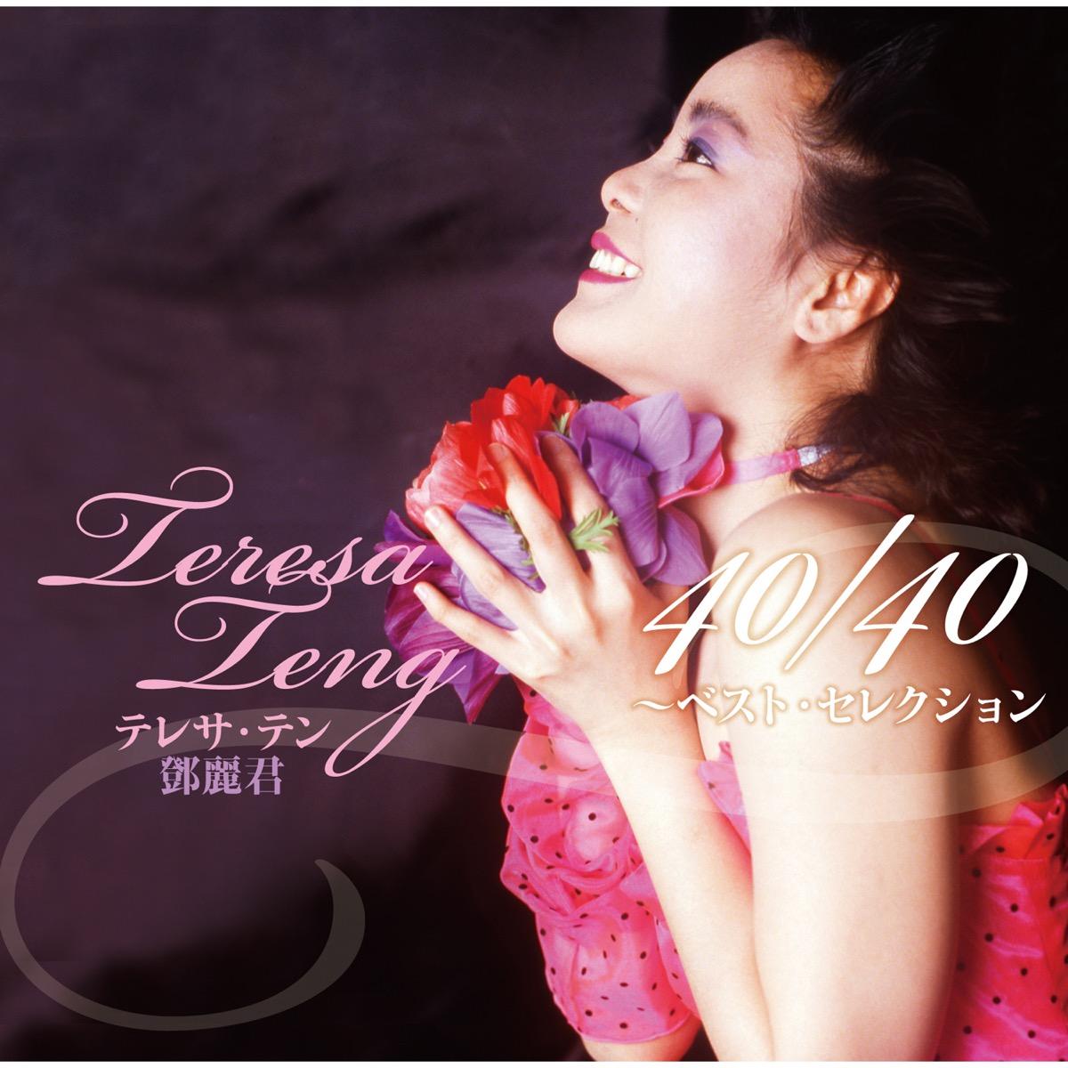 テレサ・テンの画像 p1_28
