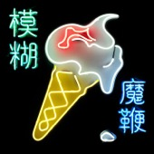 Blur - The Magic Whip  artwork