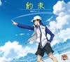 約束-now and forever-(アニメ「新テニスの王子様」) - Single