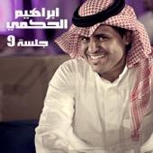 Ibrahim Al Hakami