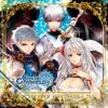 チェインクロニクル キャラクターソング Three Hearts - EP