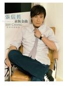 愛如潮水 - Jeff Chang