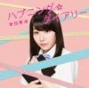 ハプニング☆ダイアリー - Single