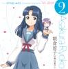 "TVアニメ『長門有希ちゃんの消失』Character Song Series ""in Love"" case.2 Asakura Ryoko - Single"