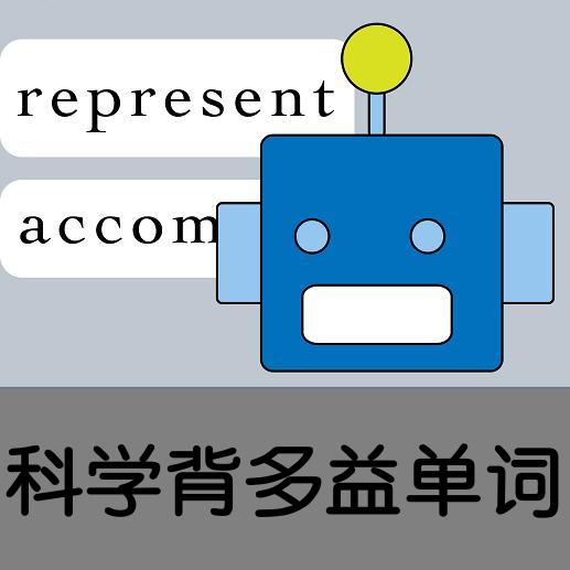 科学背多益单词(简体版)【英语学习】