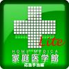 家庭医学館Lite 応急手当編 - SHOGAKUKAN INC.