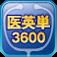 医学英単語マスター3600