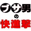 ブサ男の快進撃 ~モテ成功率100%のテクニックを使ってモテ男になる方法〜