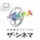 洋画専門チャンネル ザ・シネマ for スカパー!