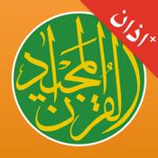Quran Majeed + Azan Prayer Times Ramadan Alarms + Qibla Compass