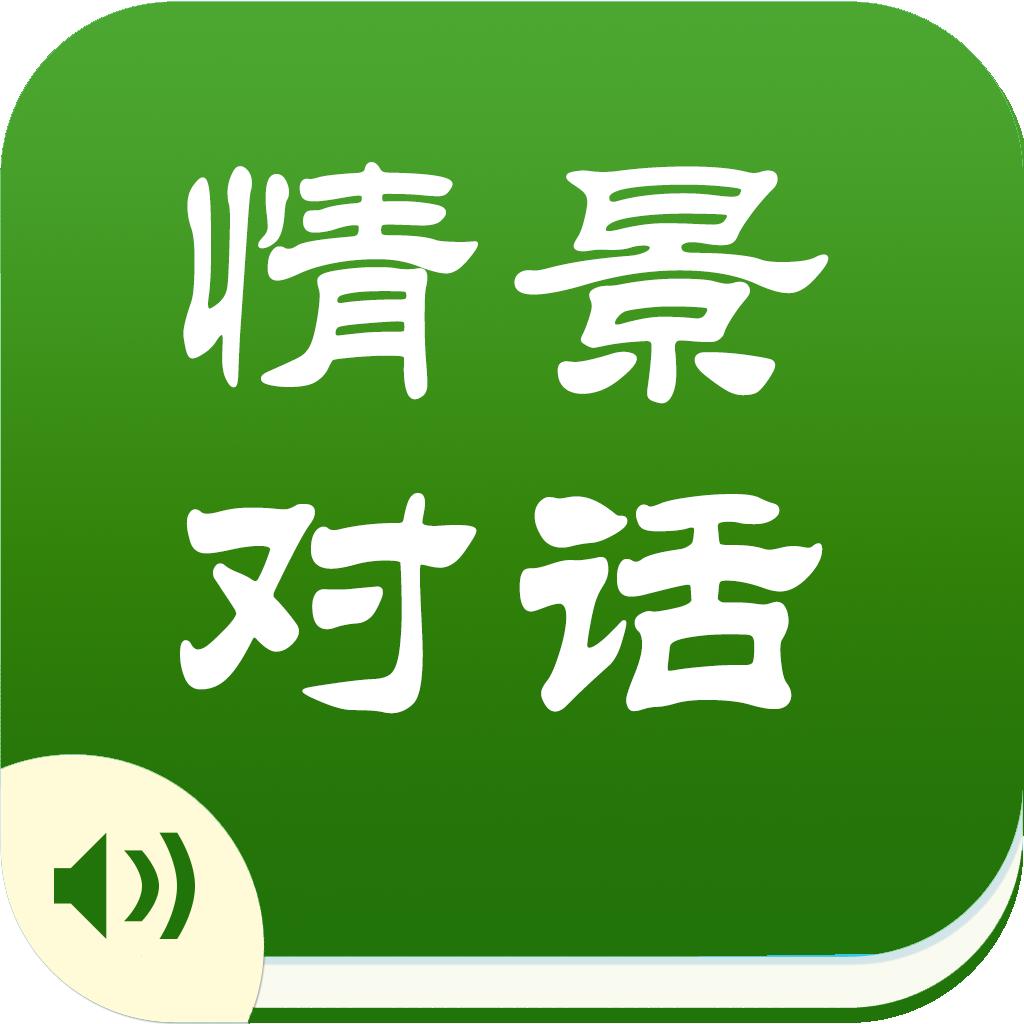 有声英汉�yan_英语情景对话 - 男女发音 有声同步英汉对照双语字幕