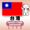 指さし会話台湾 touch&talk 【personal version】 LITE - YUBISASHI (Joho Center Publishing CO,Ltd)