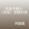 気象予報士(実技)受験対策 - Naoki Abe