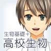 1週間で「高校生物基礎」と「高校生物」新課程 梢塾e出版監修 - Keita Aoki