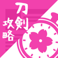 とうらぶニュース&攻略ツール for 刀剣乱舞
