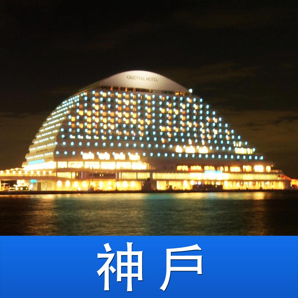 神户市人口-神户市,兵库县神户市,神户市立王子动物园