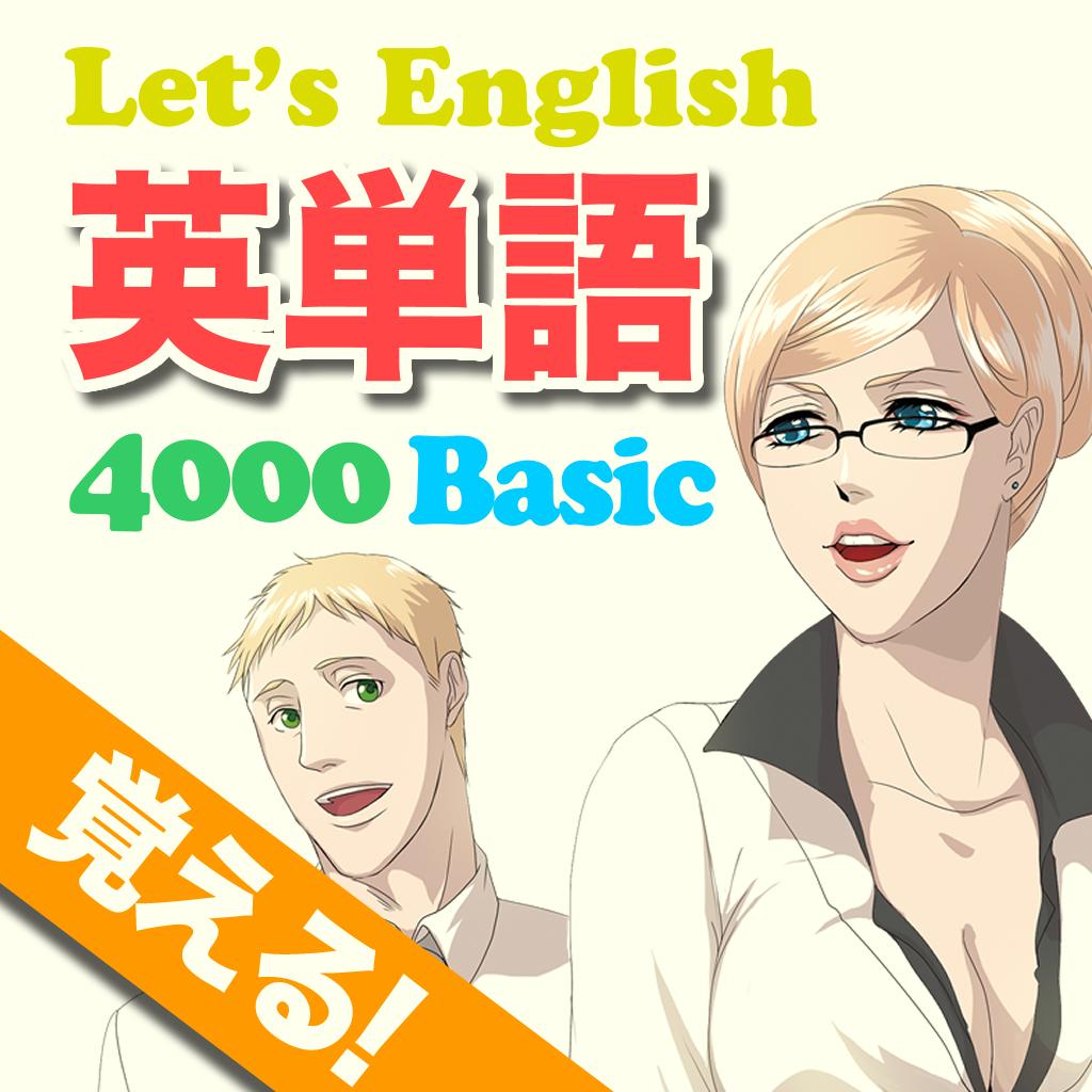 覚える! 英単語 - 日常会話、受験のための基本4000
