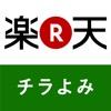 Rakuten.com iOS App