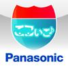 おでかけナビサポート ここいこ - Panasonic Corporation