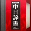 中日辞書 北辞郎 - KLIP LLC
