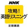 NHKラジオ 攻略!英語リスニング - DENTSU INC.