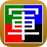 四国军棋 Free for iPhone / iPad