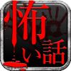 怖い話 6,000話の恐怖体験談 2chまとめ - shunsuke furuumi