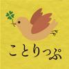 ことりっぷ電子ガイドブック - 週末に行く、2泊3日の小さな旅を提案します。 - Shobunsha Publications, Inc.