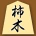 柿木将棋 for iPadthamb