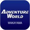 Adventure World - 株式会社アワーズ