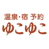 ゆこゆこ -国内旅行の温泉宿・旅館・ホテルの宿泊予約- - Yuko Yuko Corporation
