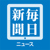 毎日新聞ニュース - THE MAINICHI NEWSPAPERS