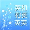 英語辞書 - 音声・単語帳機能付き - Topleftsoft LLC