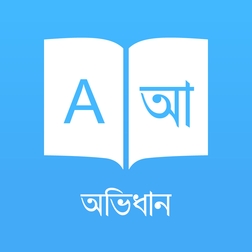 The Jumpmanforever — English To Bengali Dictionary Offline