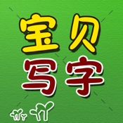 宝贝写字-拼音,识字,学写汉字,幼小衔接必备