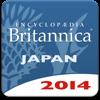 ブリタニカ國際大百科事典 小項目版 2014 for Mac