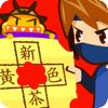 虫食い漢字クイズ300はんぷく学習シリーズ