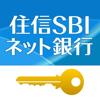 スマート認証 - 住信SBIネット銀行株式会社