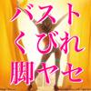 バスト!くびれ!脚ヤセ! - Chikara Hirano