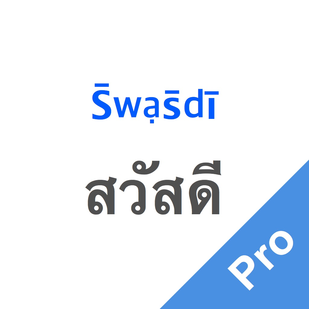Thai Helper Pro - Best Mobile Tool for Learning Thai