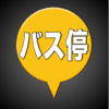 バス停マップ(時刻表、運行状況、接近情報) - Hideshi Otsuru