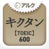キクタンTOEIC(R) Test Score 600 ~聞いて覚える英単語~(アルク) - ALC PRESS, INC.