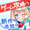 ゲーム攻略まとめアプリ◆あぷ速! - Domino Inc.