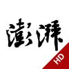 澎湃新闻HD—中国原创资讯第一平台,专注时政与思想,汇聚今日头条新闻