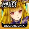 三国志乱舞 - スクエニが贈る本格三国志RPG - for iPhone