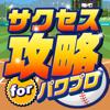 最強サクセス攻略 for パワプロ(実況パワフルプロ野球) - SVC inc