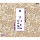 日常のおつとめ「真宗 正信偈・阿弥陀経」- EP