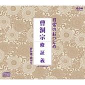 日常のおつとめ「曹洞宗 修証義」- EP