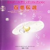 百恵伝説-山口百恵ストーリー (オルゴール サウンド コレクション)